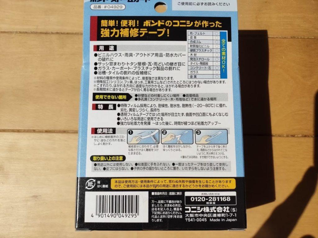 強力補修テープの情報1