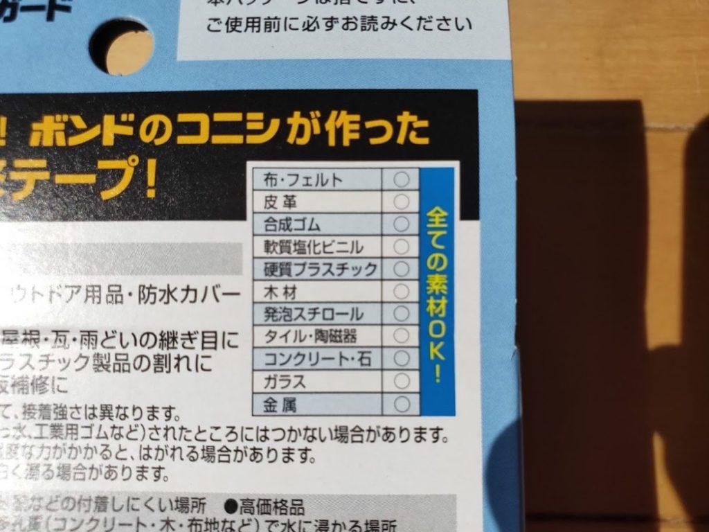 強力補修テープの情報2