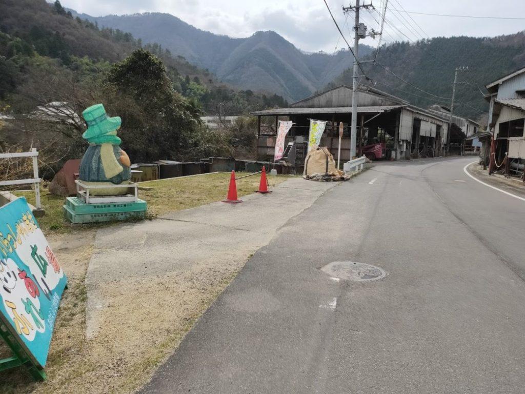 塩江ふじかわ牧場の入り口