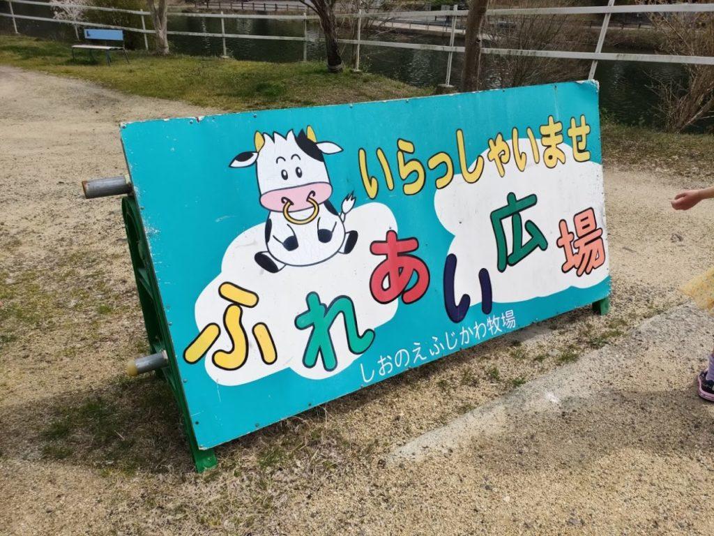 塩江ふじかわ牧場の看板