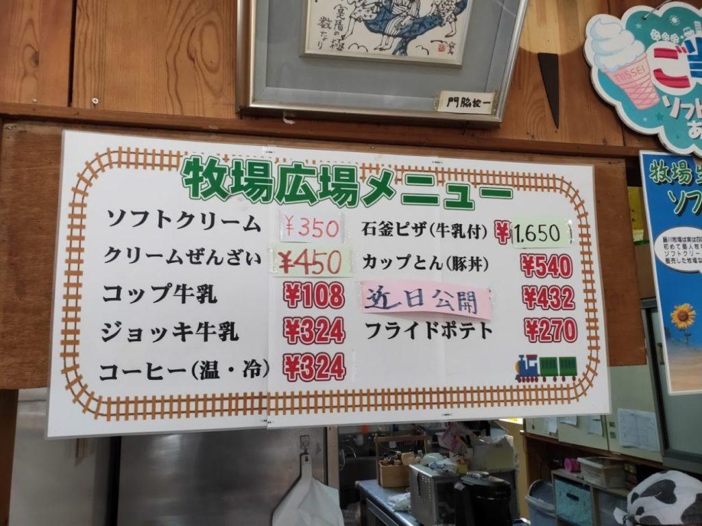 塩江ふじかわ牧場のメニュー1