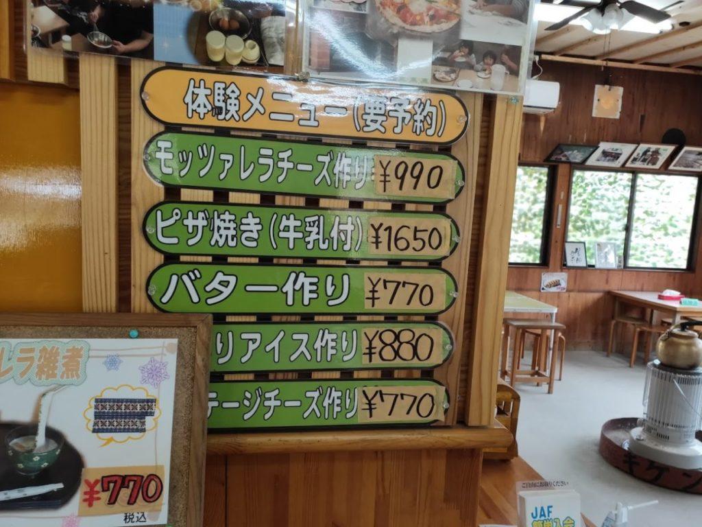 塩江ふじかわ牧場のメニュー3