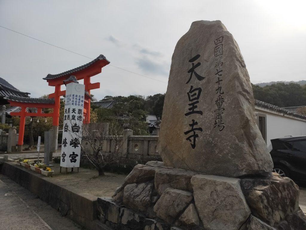 79番天皇寺の石碑