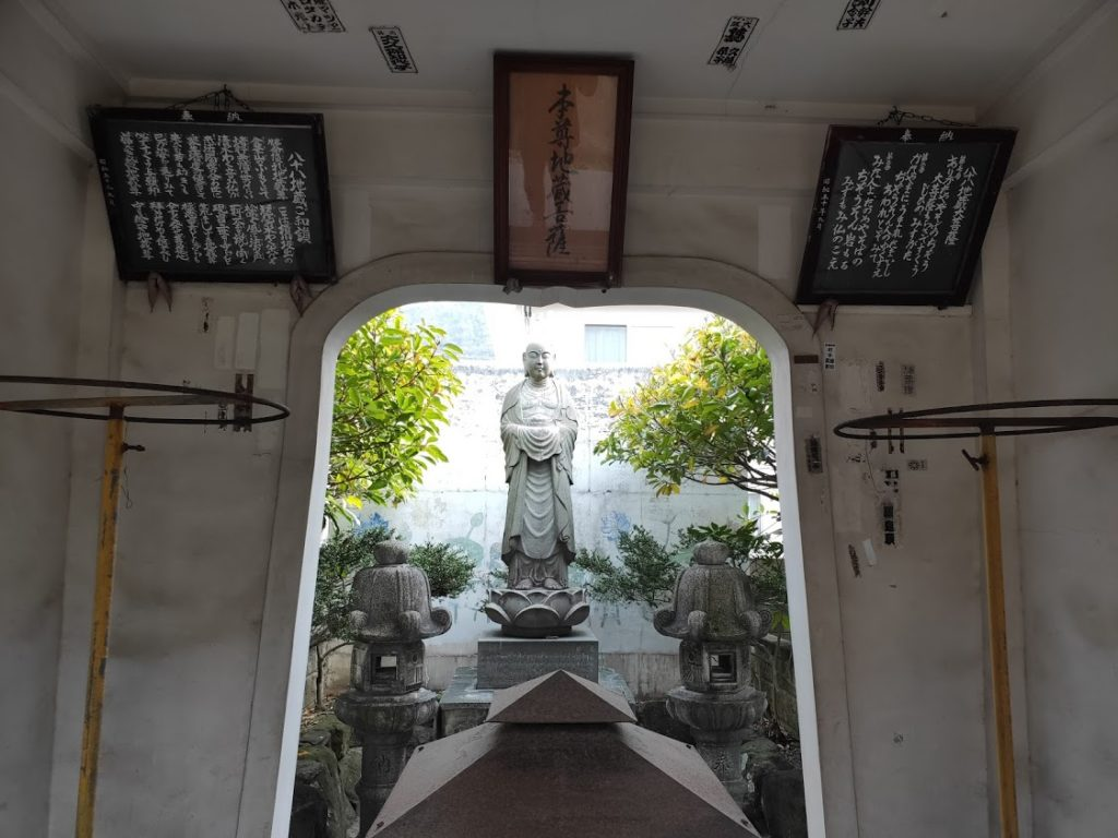 79番天皇寺地蔵菩薩