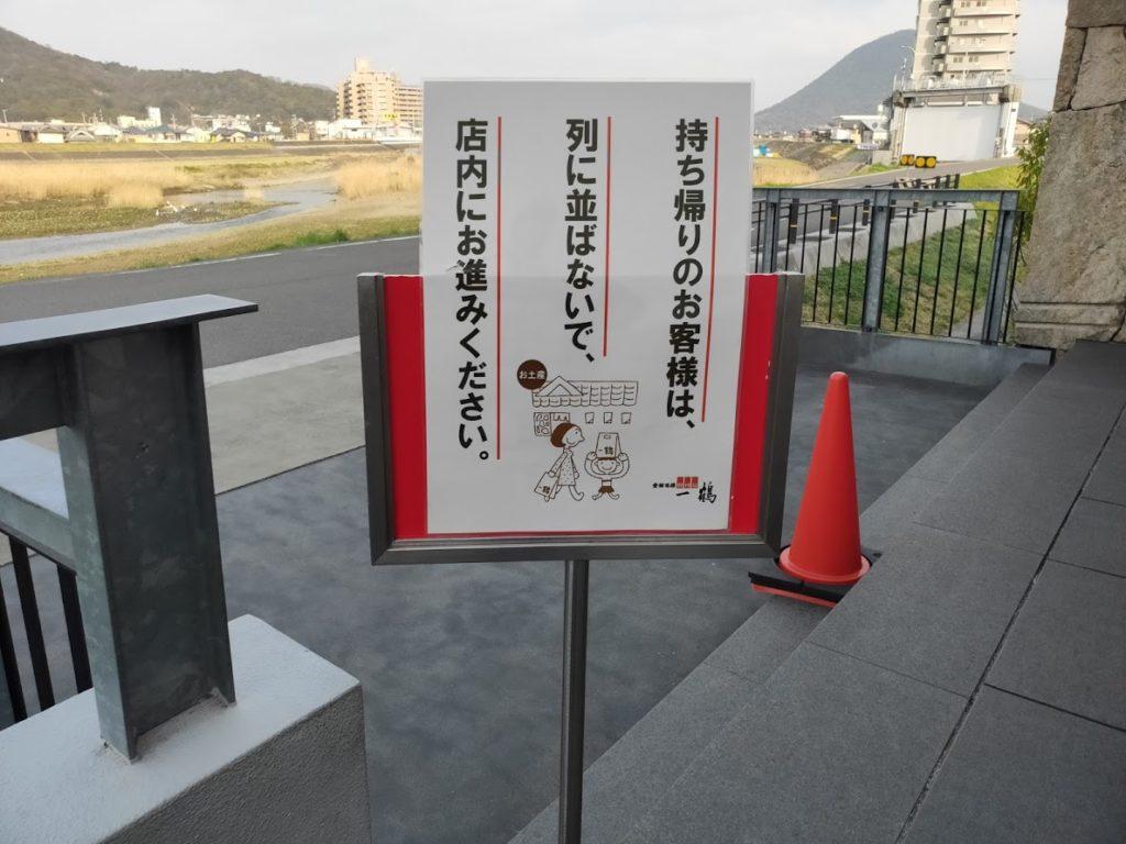 一鶴の情報看板