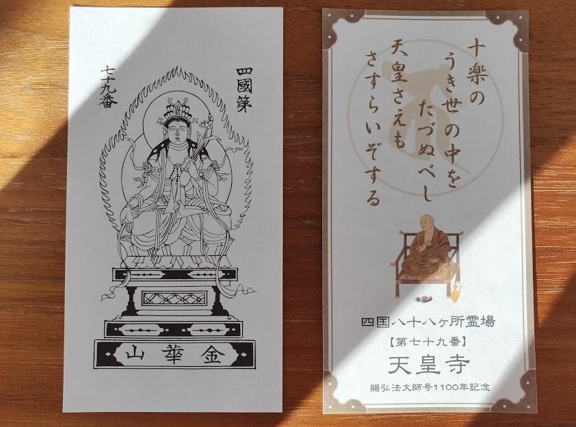 79番天皇寺のお札