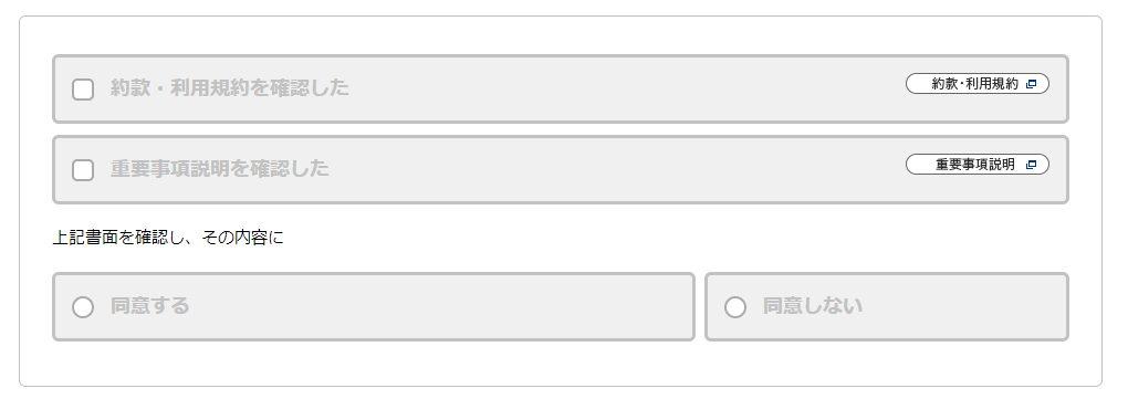 UQモバイルお試しやり方1
