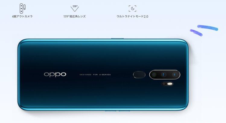 OPPOA52020のカメラスペック