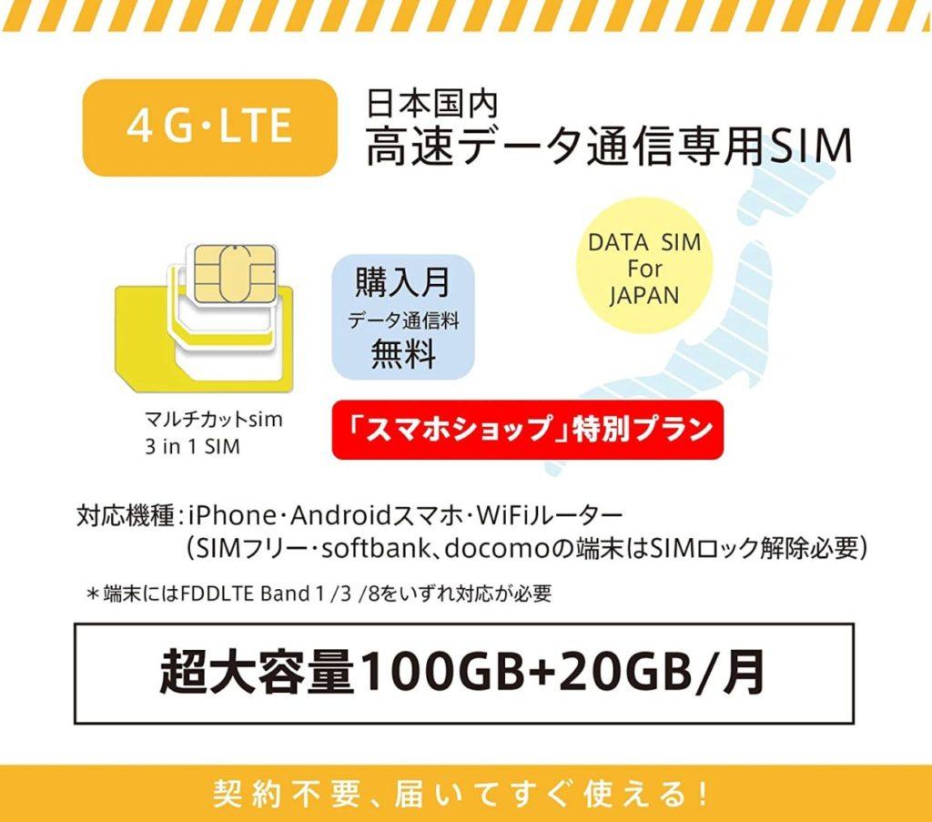 アマゾンのソフトバンク100GBSIM情報