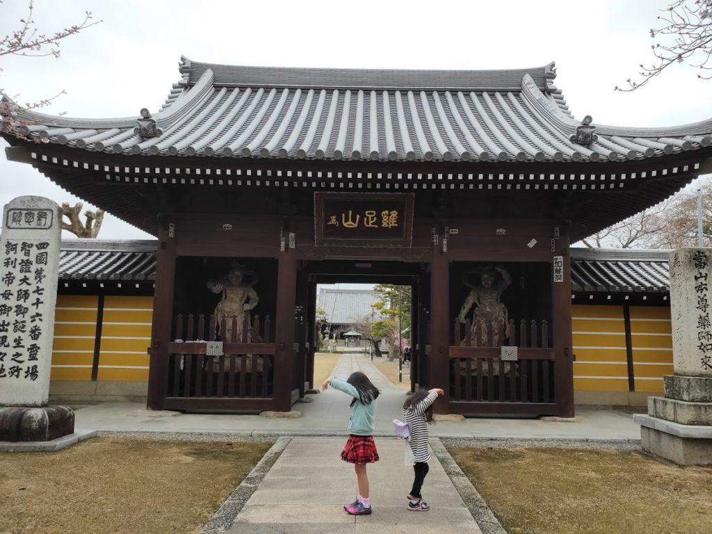 76番金倉寺の人文字