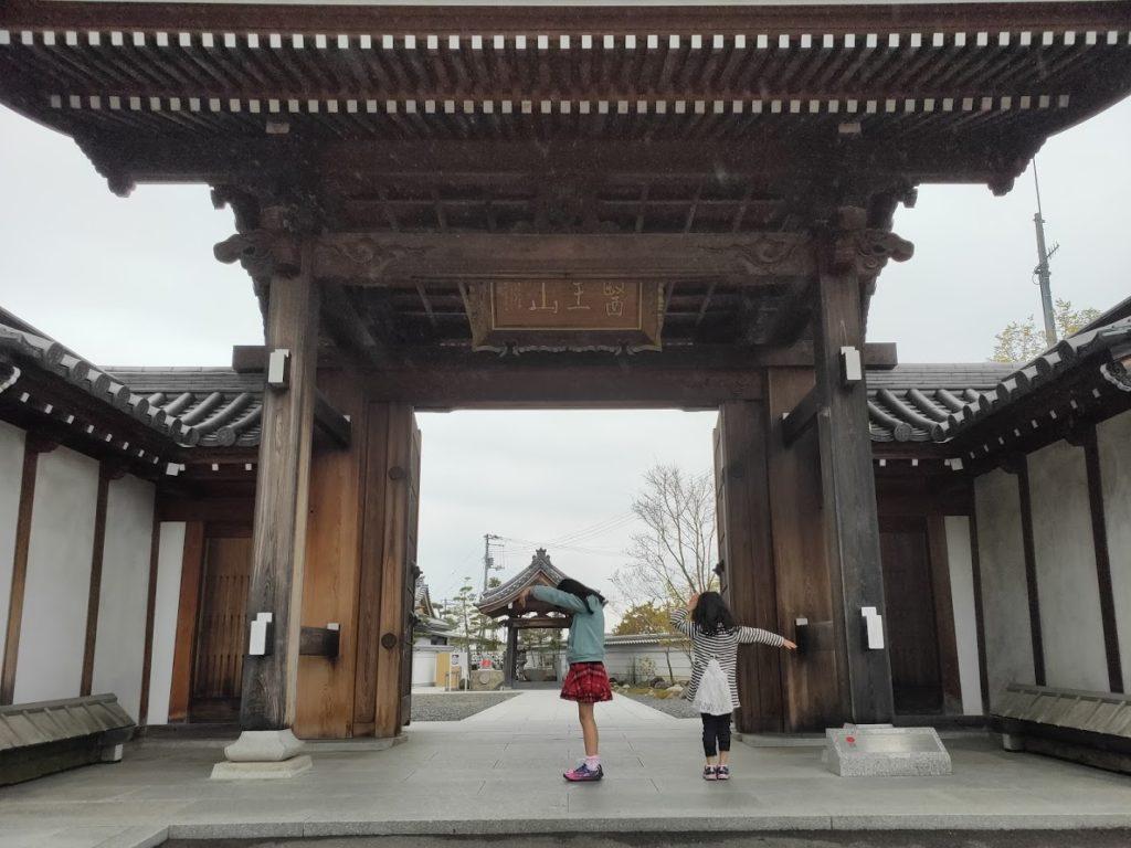 74番甲山寺の人文字