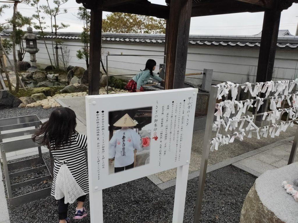 74番甲山寺の子どもが遊ぶ
