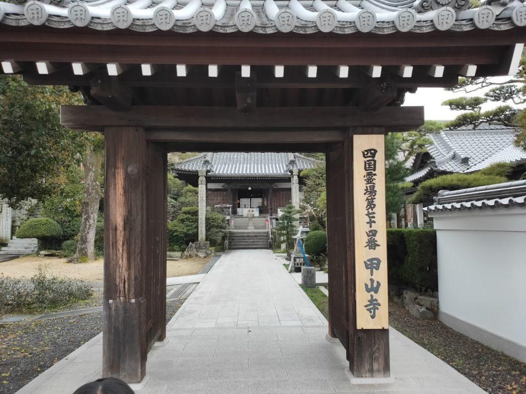 74番甲山寺の門
