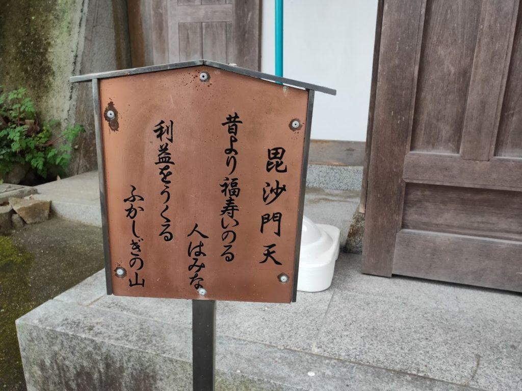 74番甲山寺の毘沙門天の説明