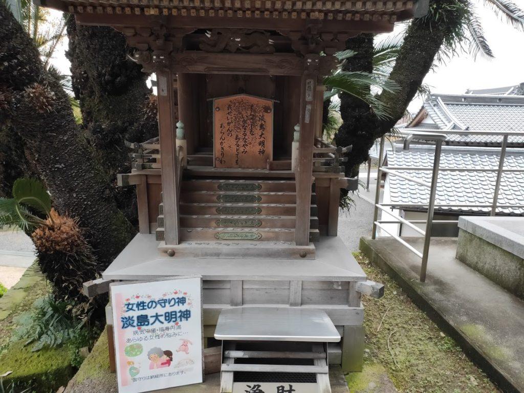 74番甲山寺の淡島大明神