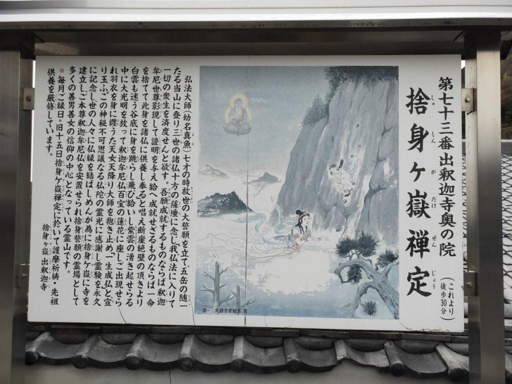 73番出釈迦寺の捨身ヶ嶽禅定
