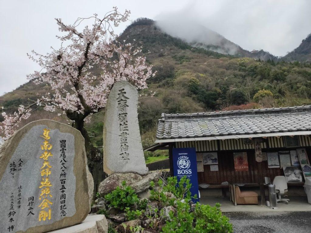 73番出釈迦寺の山の景色