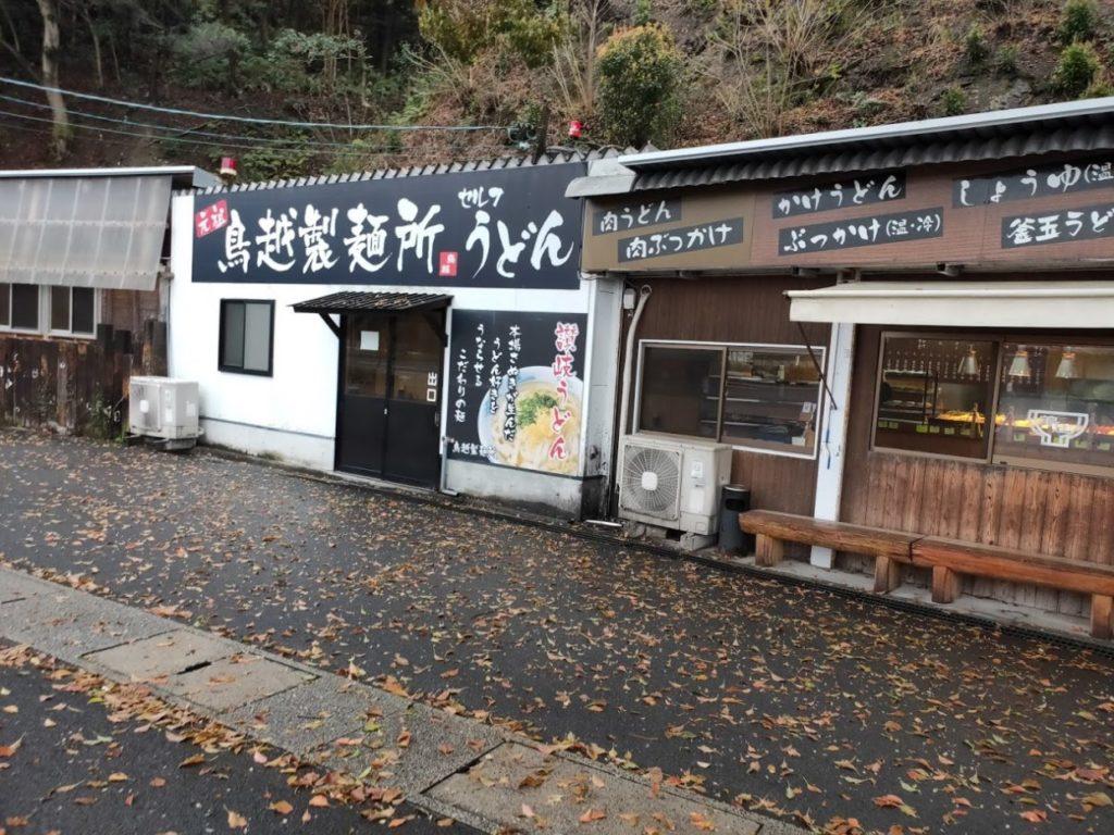 元祖鳥越製麺所の外観