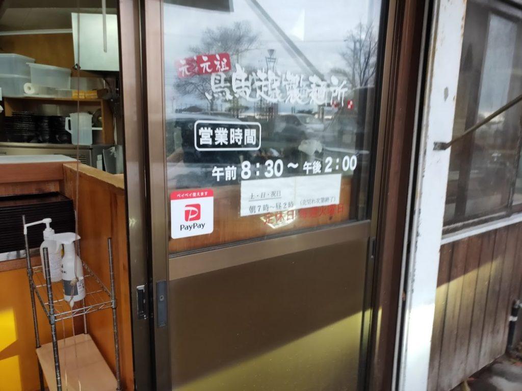 元祖鳥越製麺所の営業時間