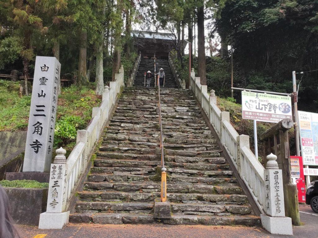 65番三角寺の階段
