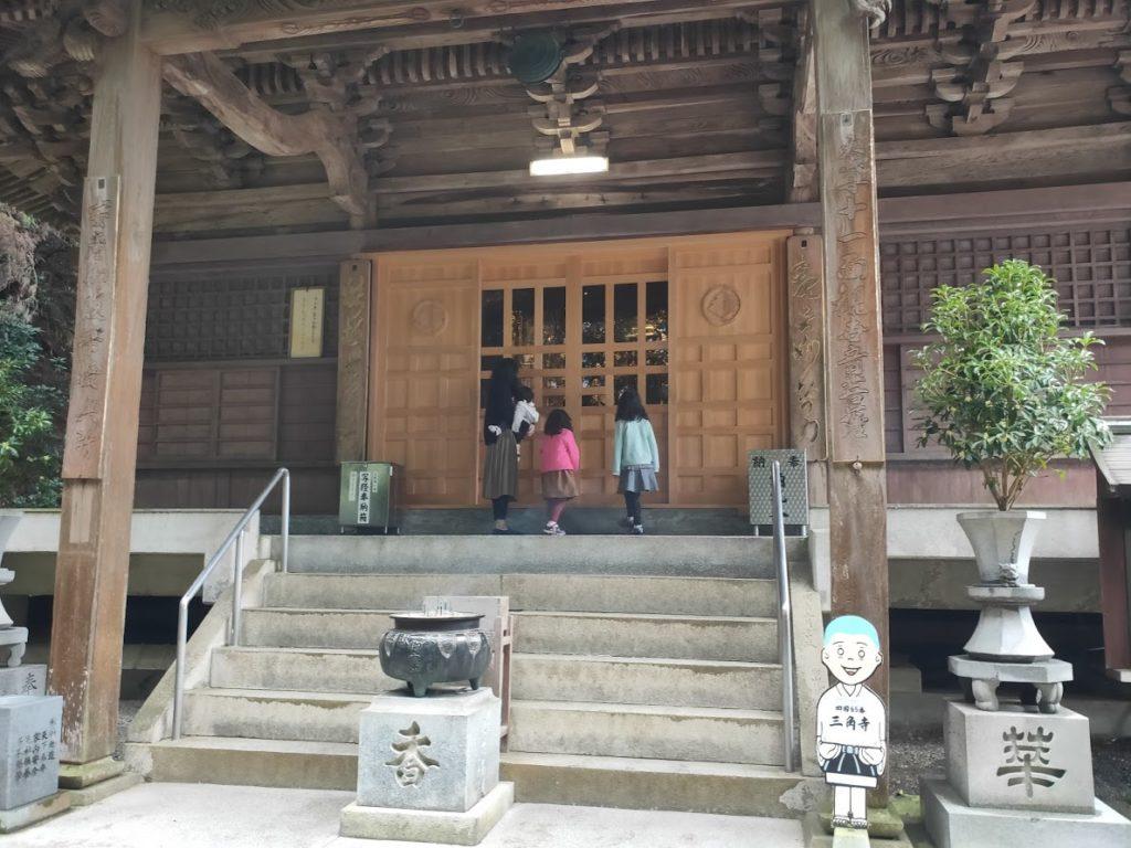65番三角寺の本堂