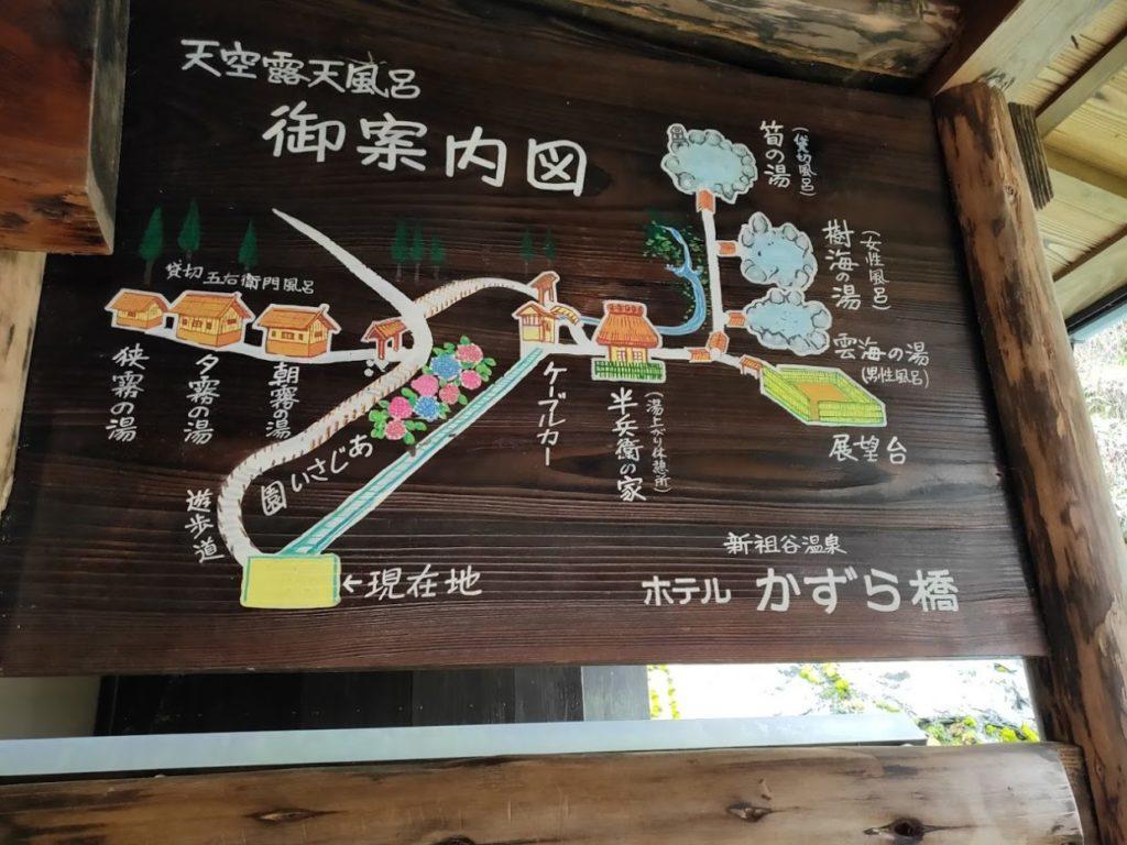 新祖谷温泉ホテルかずら橋の露天の案内図