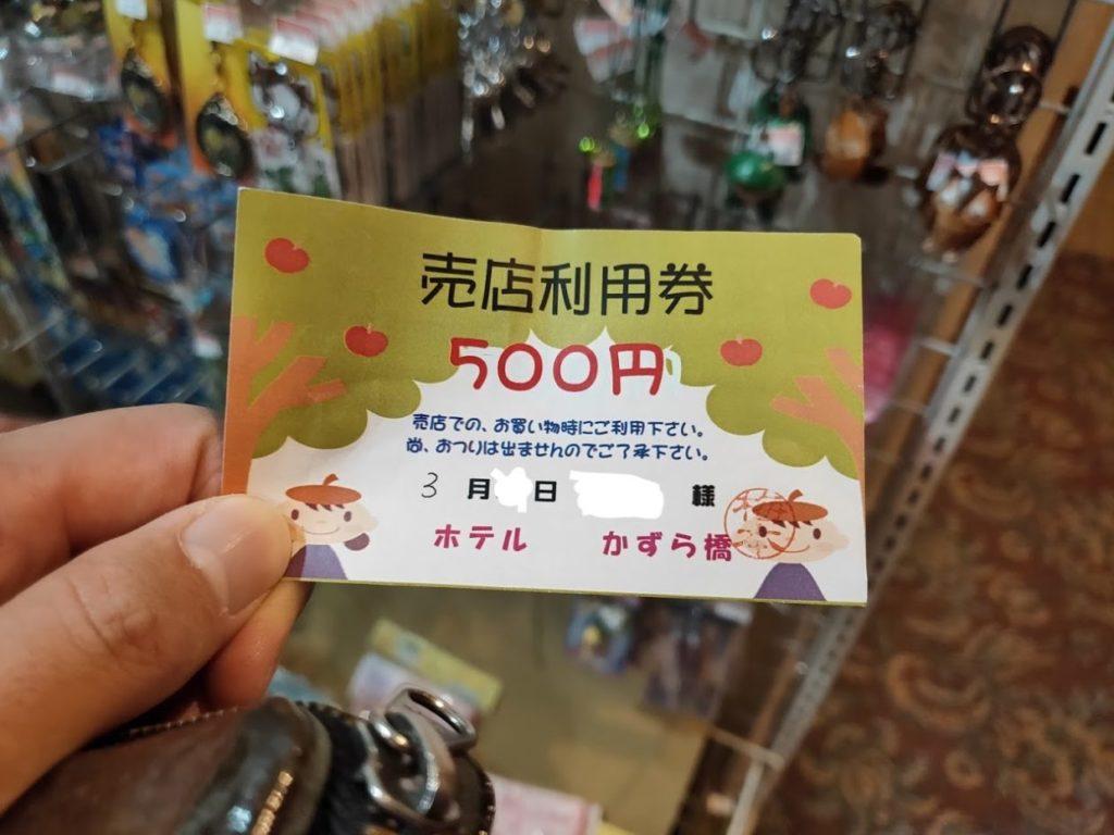 新祖谷温泉ホテルかずら橋のお買い物チケット