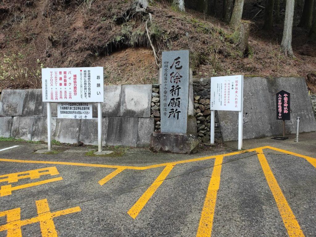 66番雲辺寺の駐車場