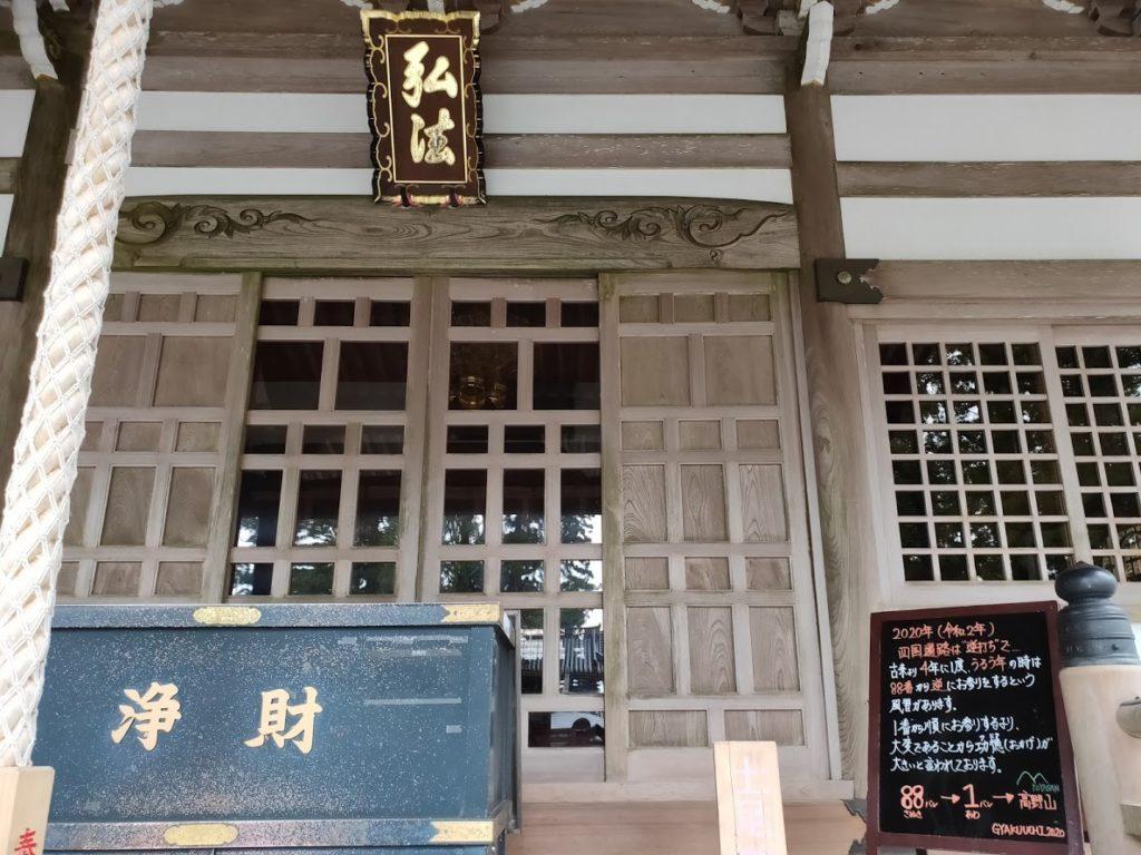 66番雲辺寺の大師堂