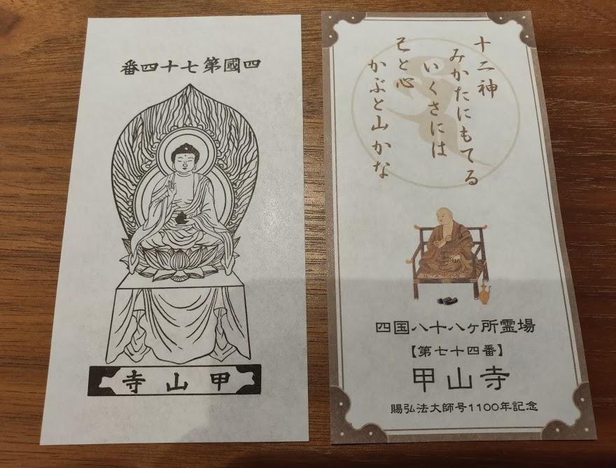 74番甲山寺のお札