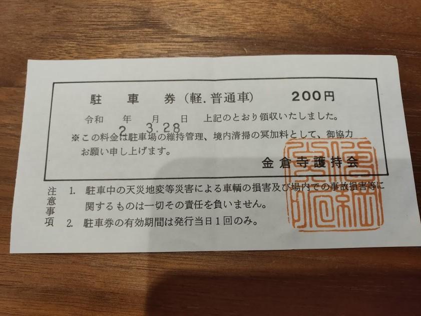 76番金倉寺の駐車場料金