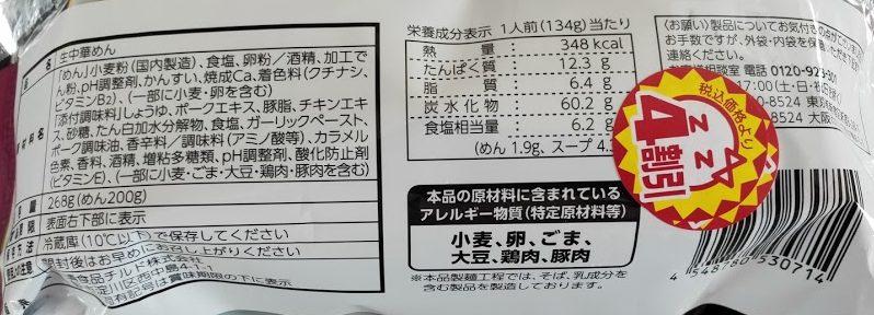 日清のラーメン屋さんの成分表示