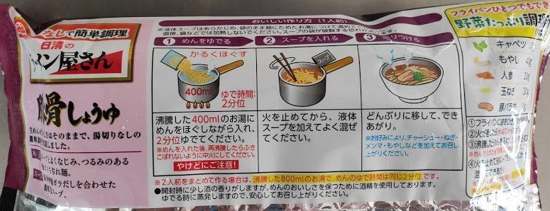 日清のラーメン屋さんの作り方