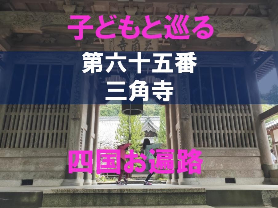 65番三角寺のアイキャッチ画像