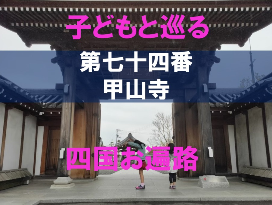 74番甲山寺のアイキャッチ画像