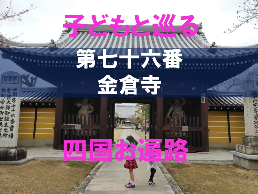 76番金倉寺のアイキャッチ画像