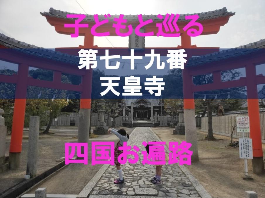 79番天皇寺のアイキャッチ画像