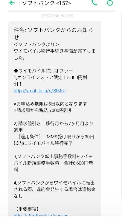 ソフトバンクからワイモバイルMNPのMMSメッセージ