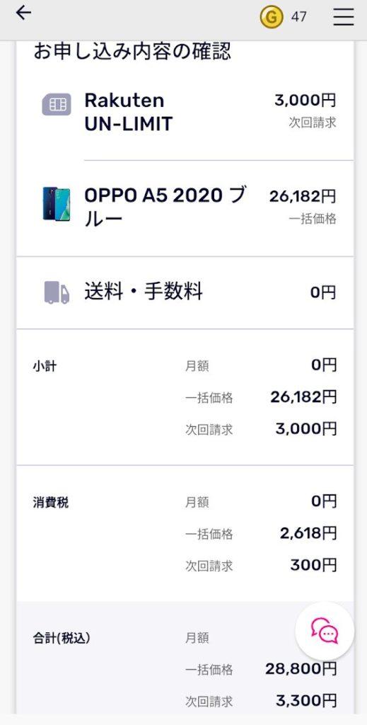 OPPOA52020の価格