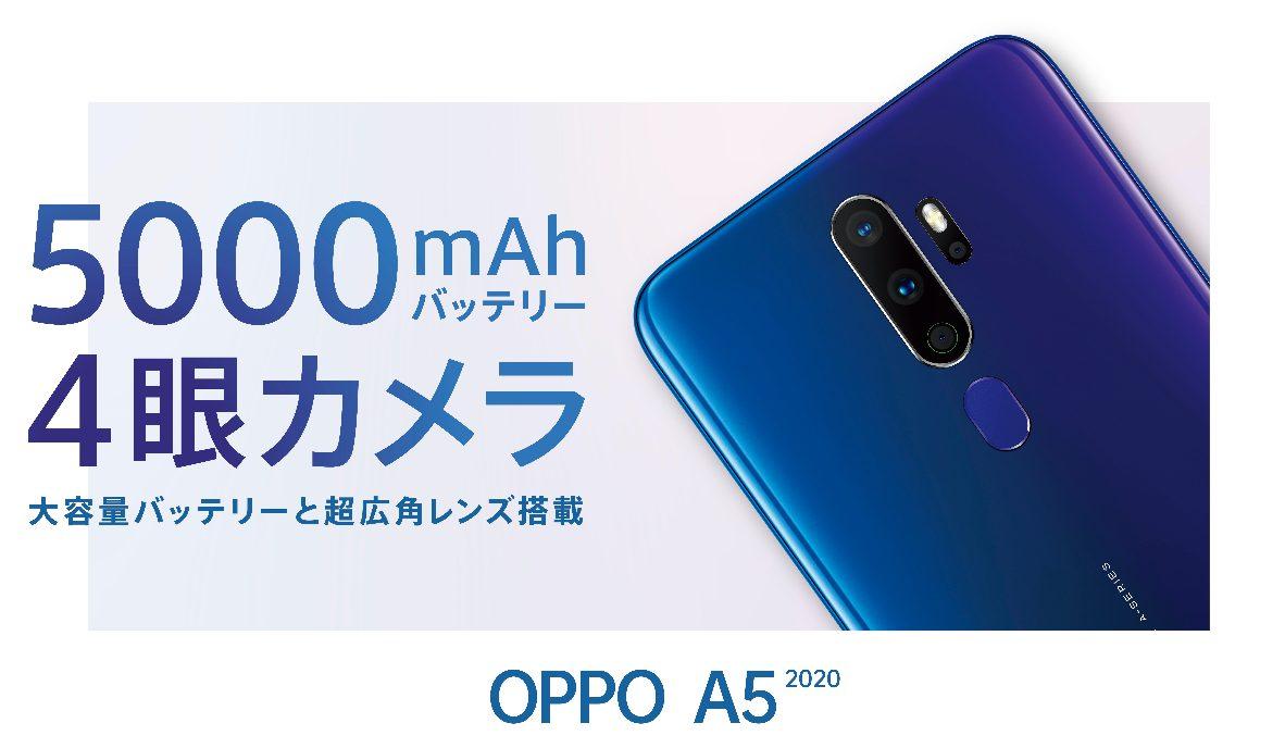 OPPOA52020のスペック