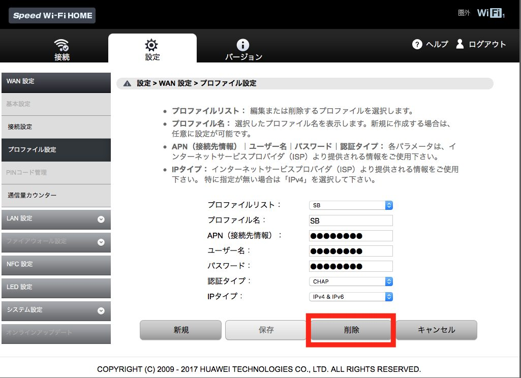 L01Sの旧APN設定削除