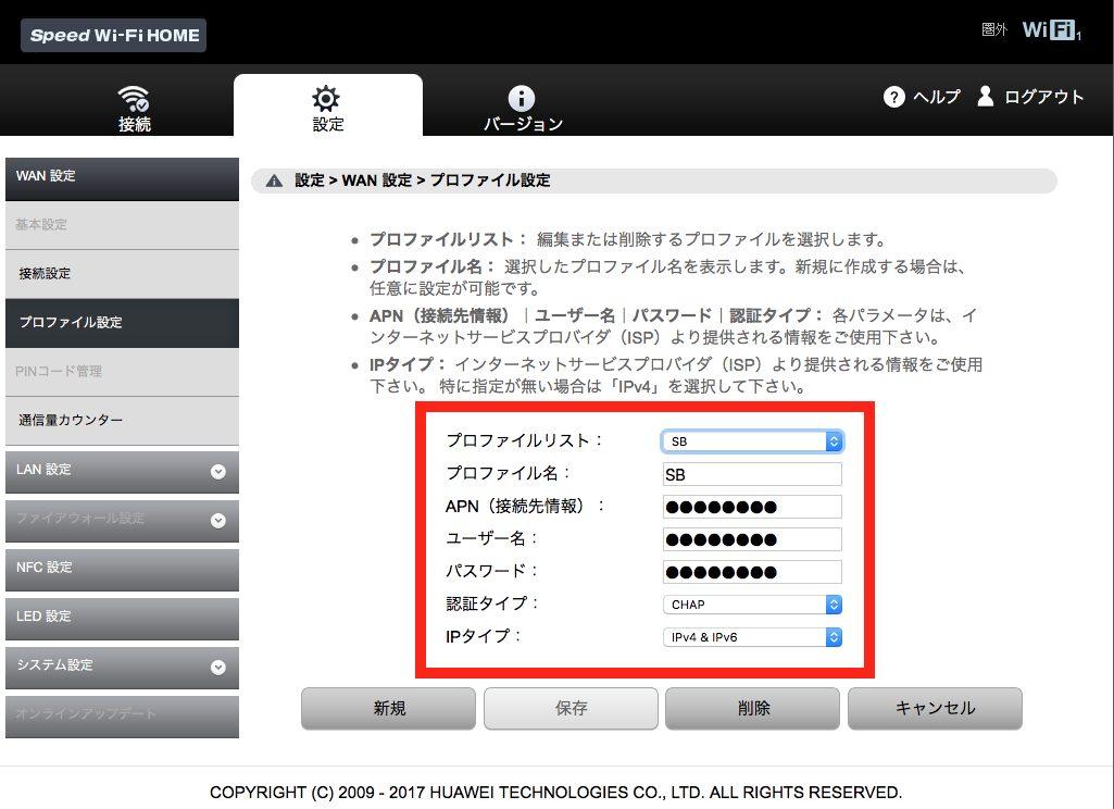 L01Sのソフトバク設定の画面