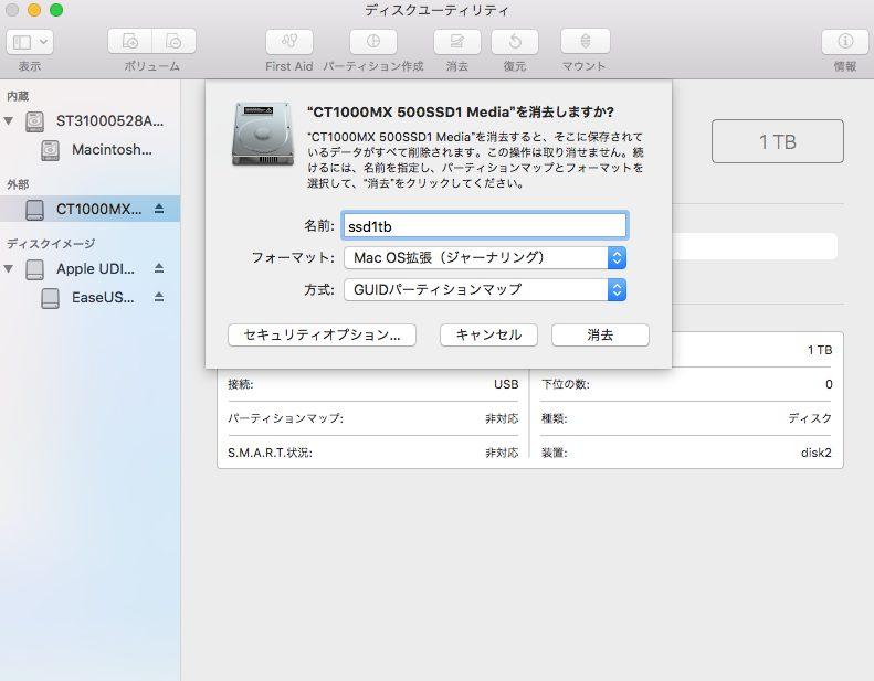 マイimacのHDDクローン4