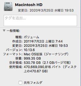 マイimacのHDD状況