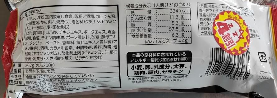 日清のラーメン屋さんの情報