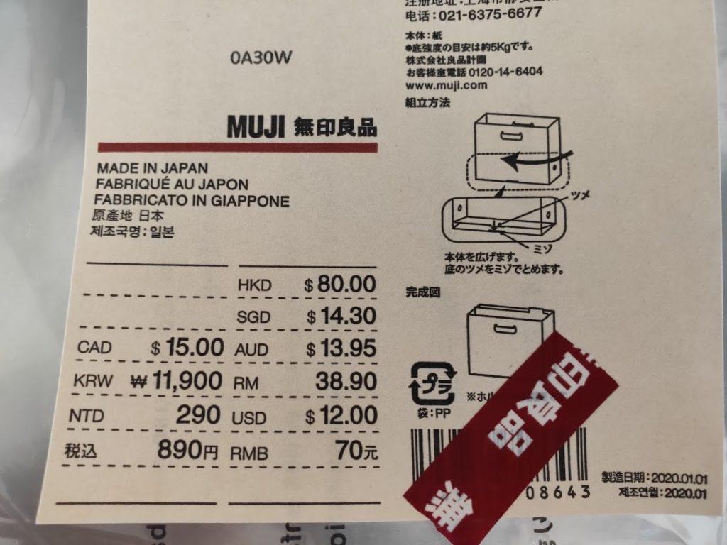 無印良品ダンボールファイルボックスの価格情報