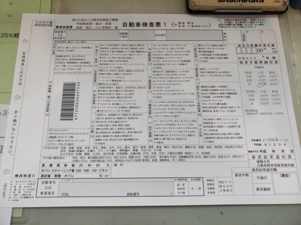 ハイエース車検当日の検査表1