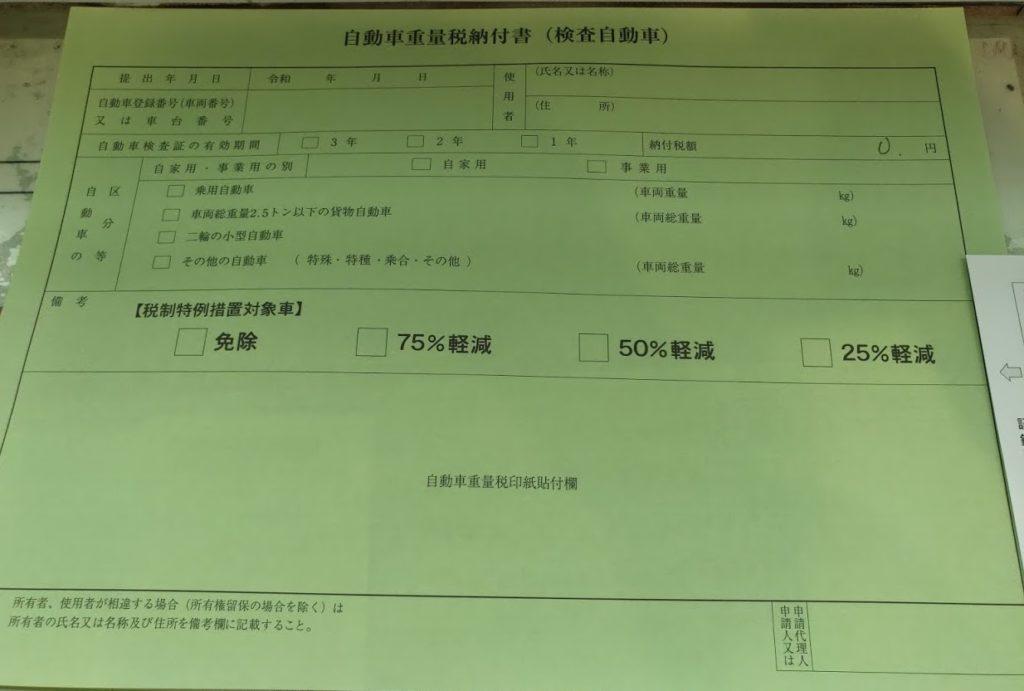 ハイエース車検当日の自動車重量税納付書