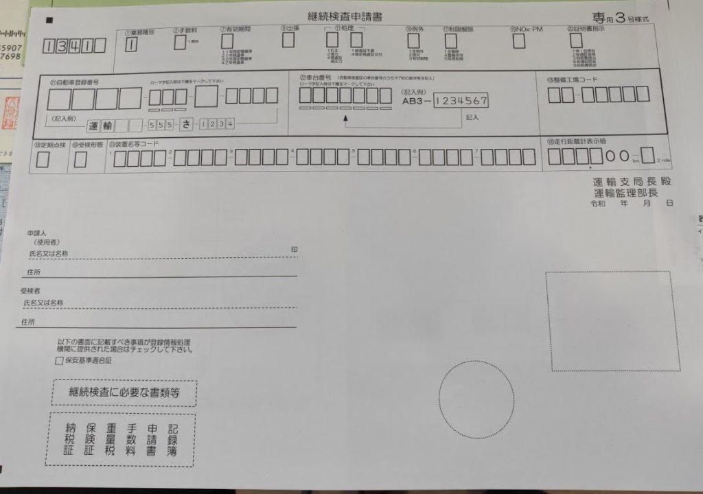 ハイエース車検当日の継続検査申請書