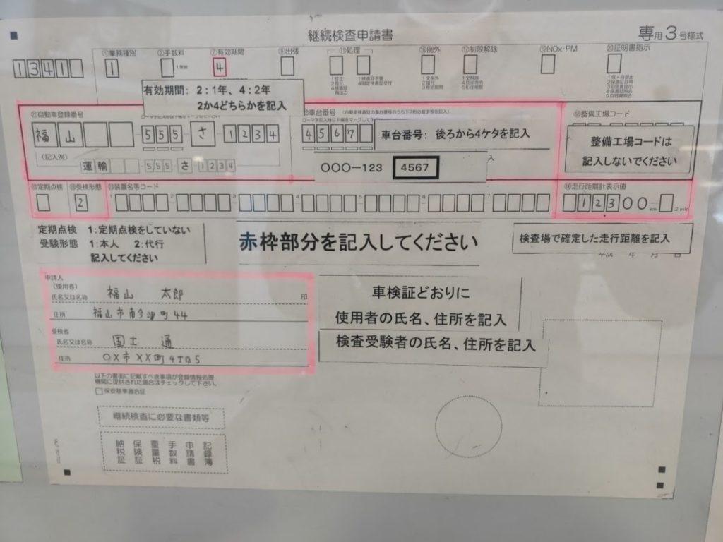 ハイエース車検当日の継続検査申請書の記入例